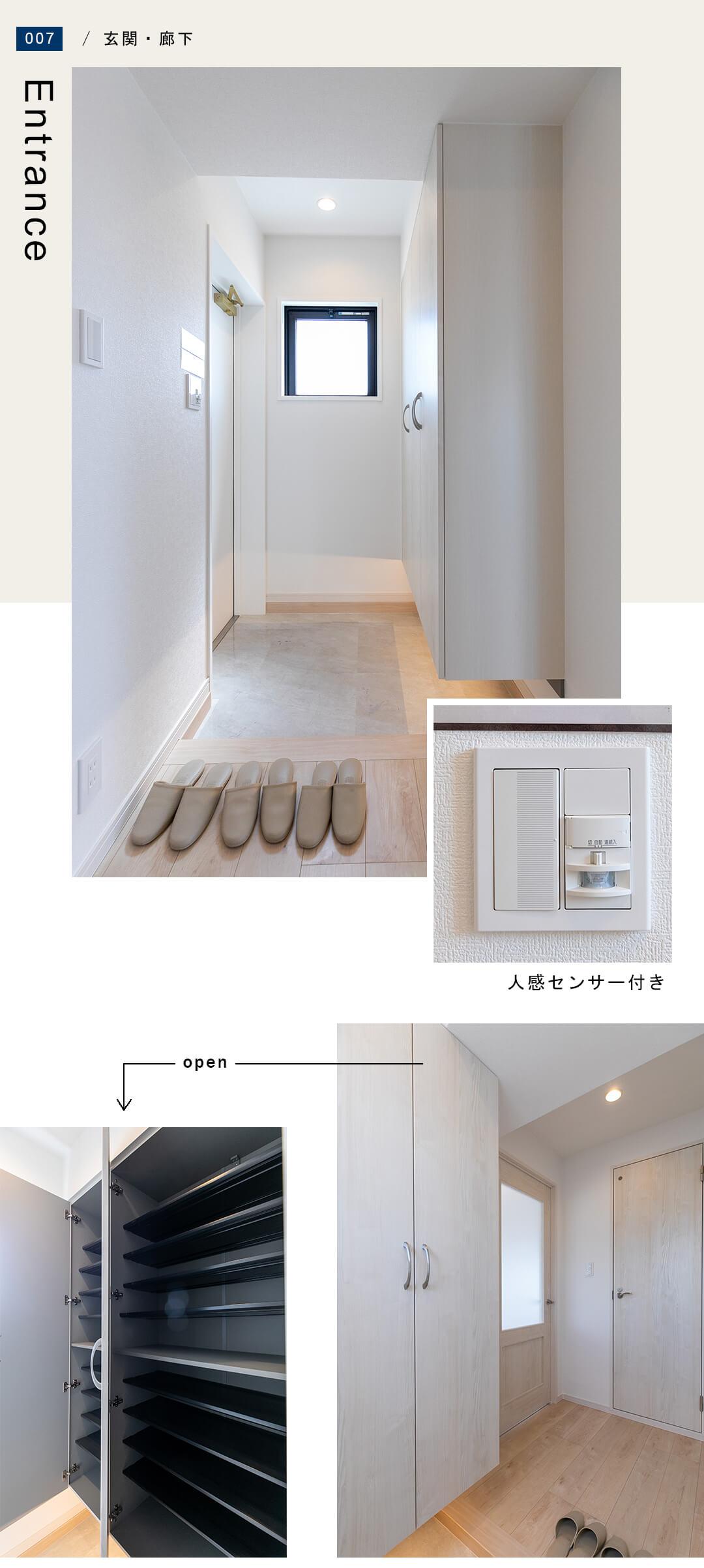 マイキャッスル蒲田Ⅲの玄関・廊下