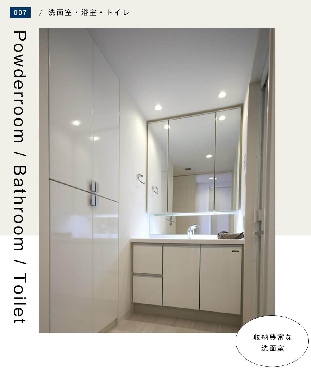 ライオンズマンション茅ヶ崎サザンビーチの洗面室