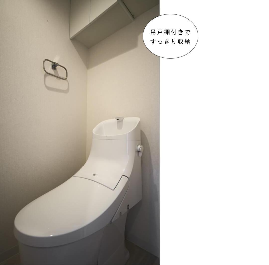ライオンズマンション茅ヶ崎サザンビーチのトイレ
