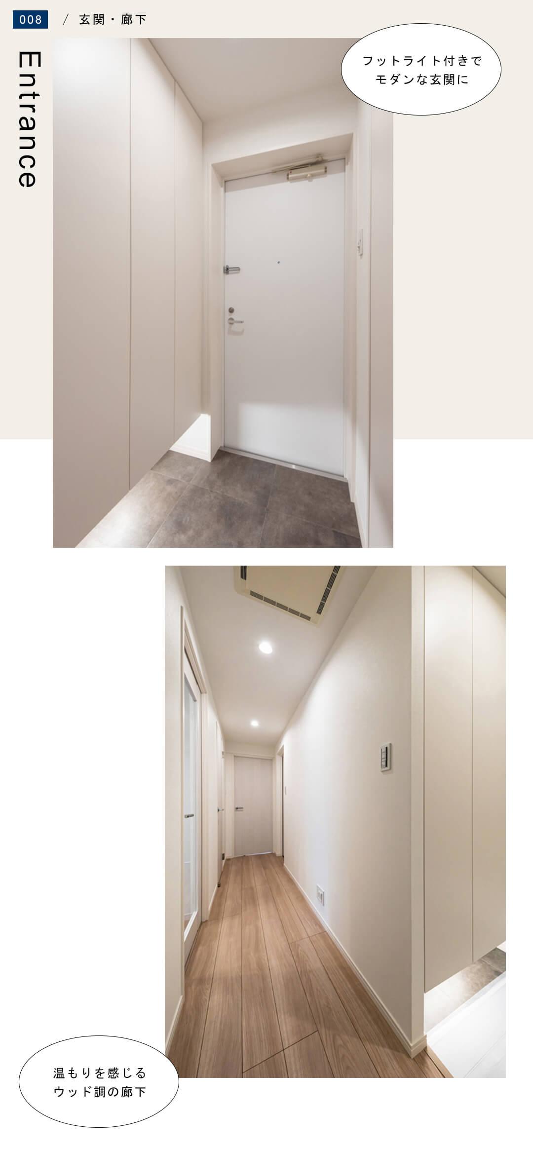 東十条ダイヤモンドマンションの玄関・廊下