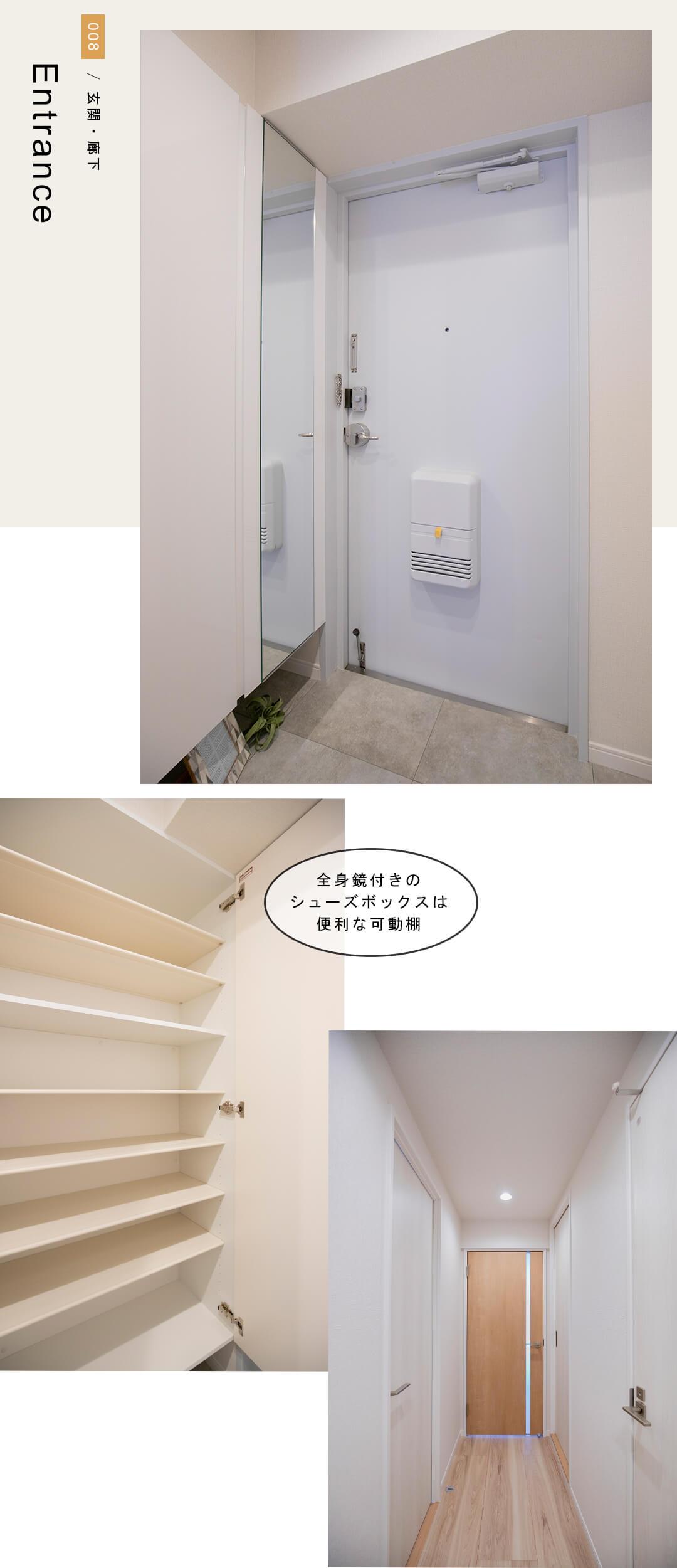 高田馬場シティハイツの玄関と廊下