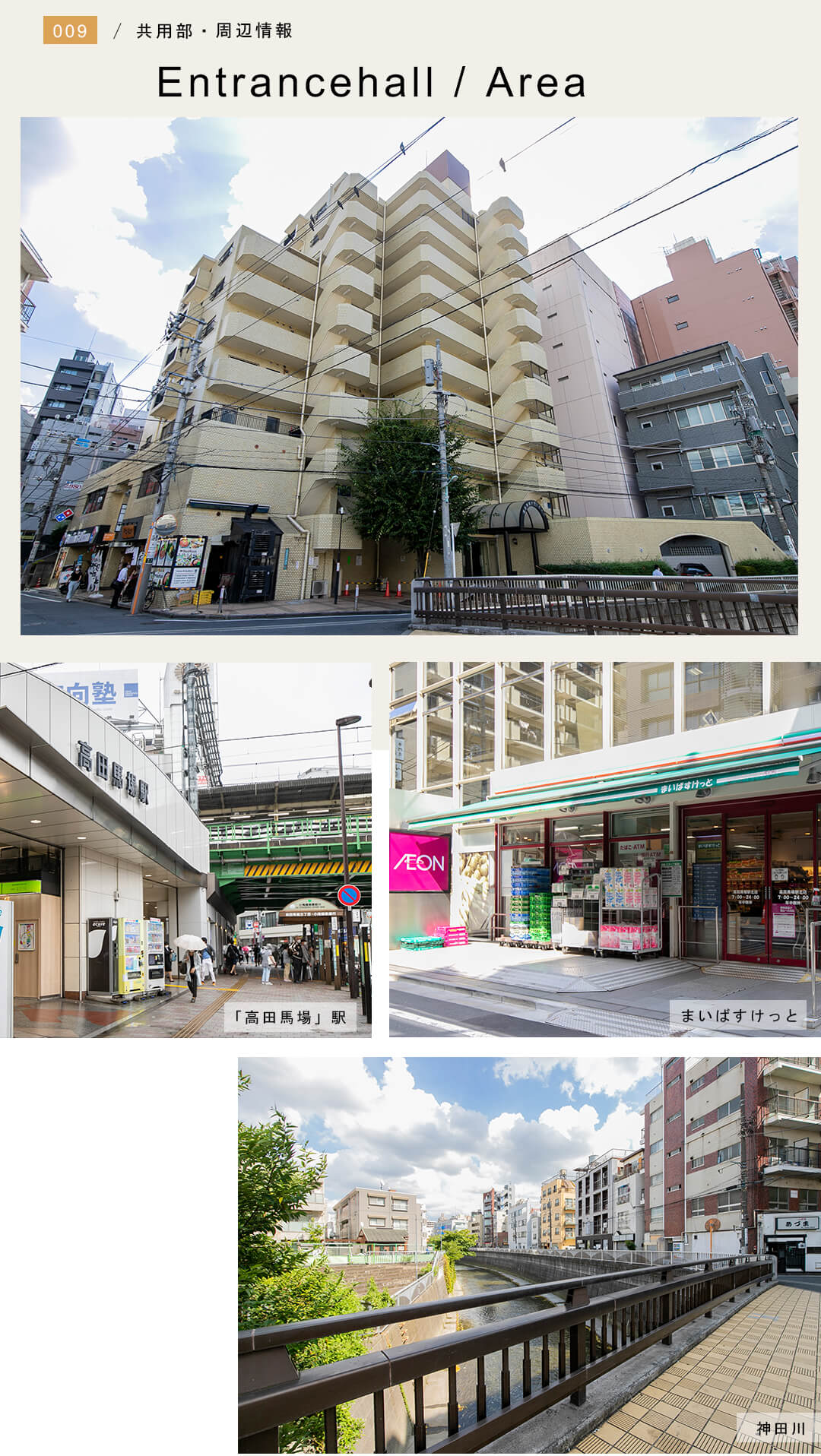 高田馬場シティハイツの外観と周辺情報