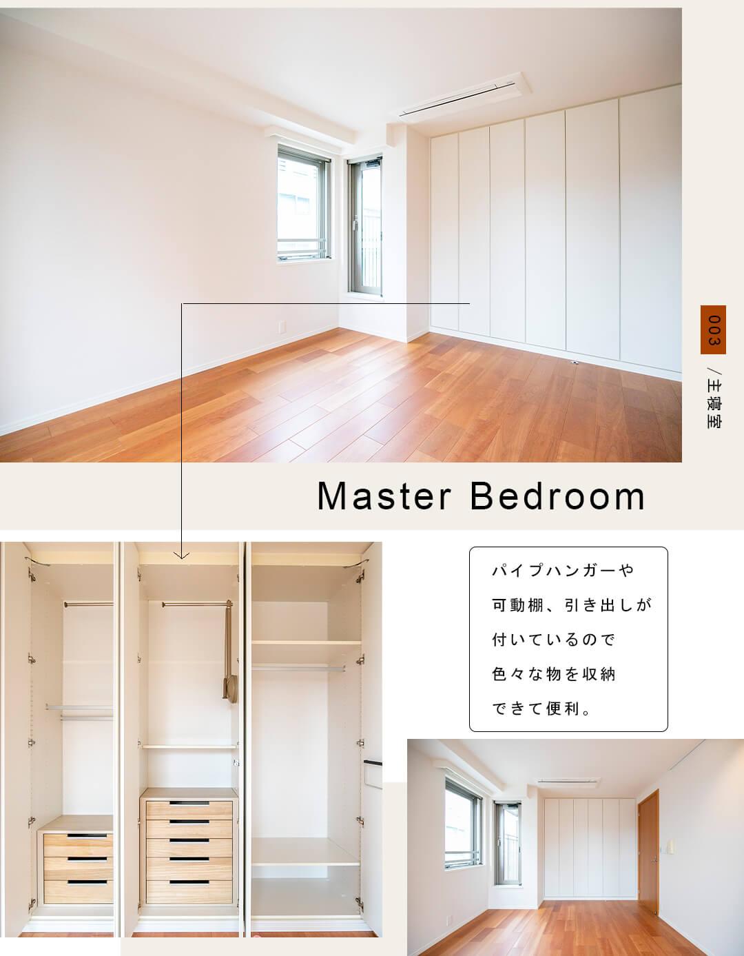 003主寝室,Master Bedroom