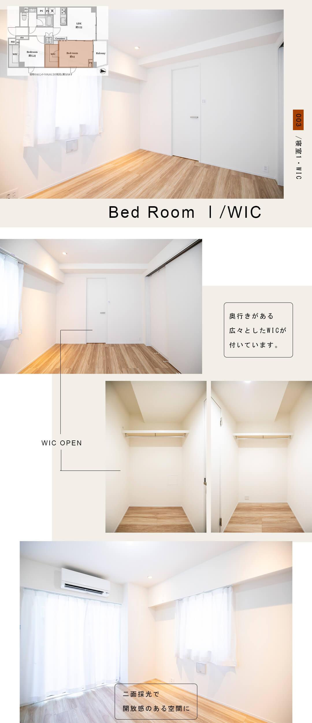 003寝室1,Bed Room Ⅰ,WIC
