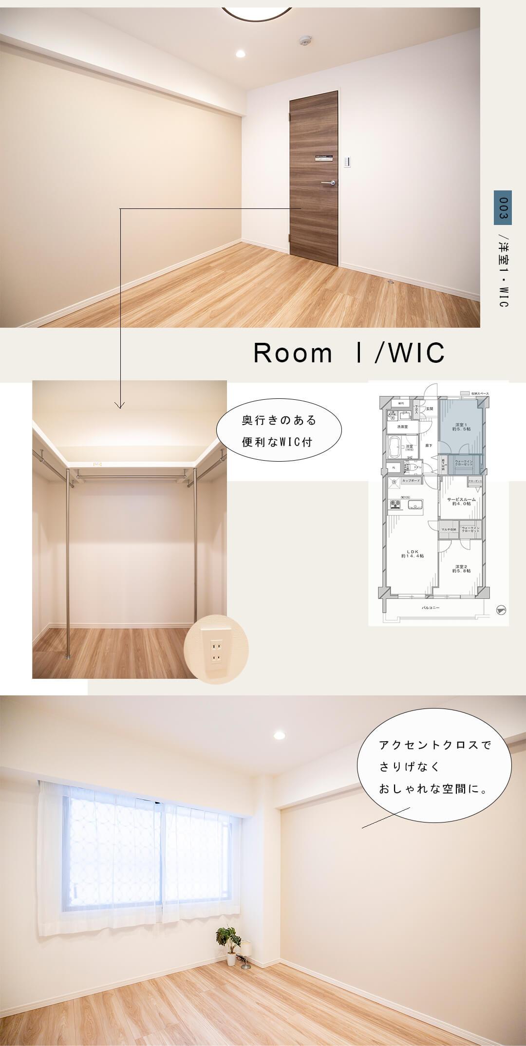 003洋室1,Room Ⅰ,WIC.