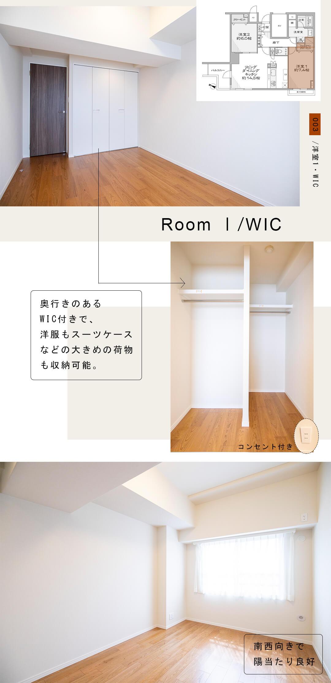 003洋室1,Room Ⅰ洋室,WIC