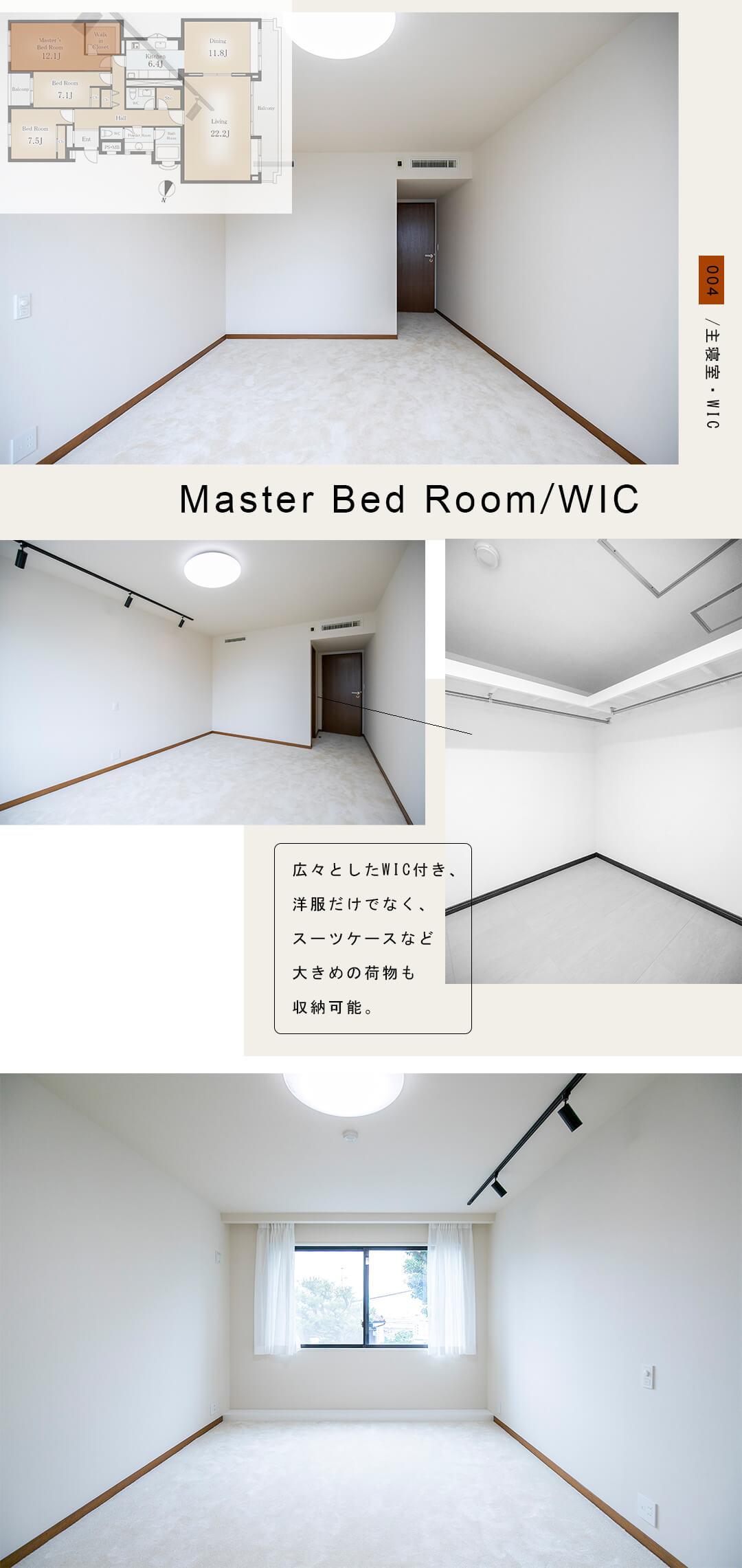 004主寝室,WIC,Master Bedroom
