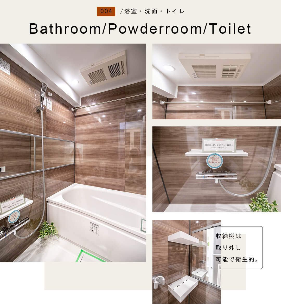004浴室,洗面,トイレ,Bathroom,Powderroom,Toilet