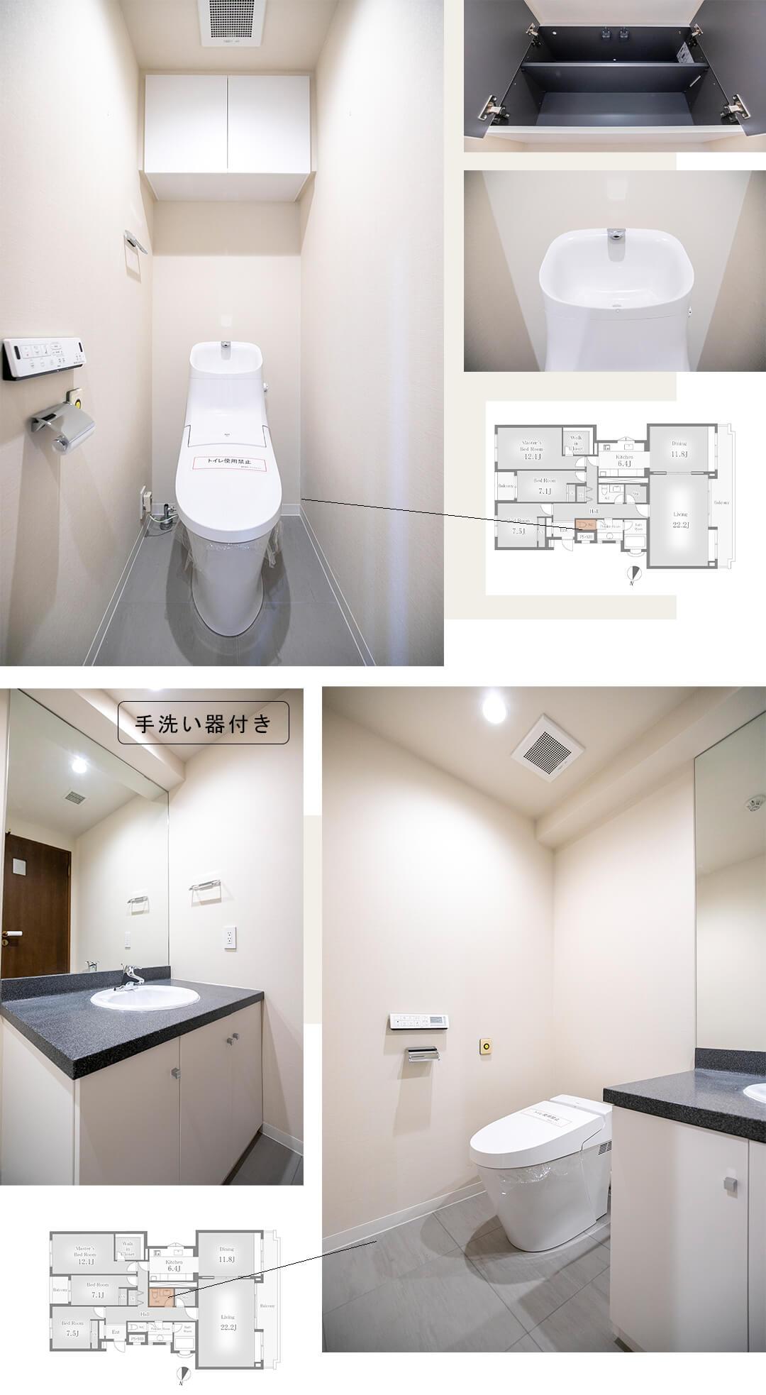 ペルーシェ山手のトイレ