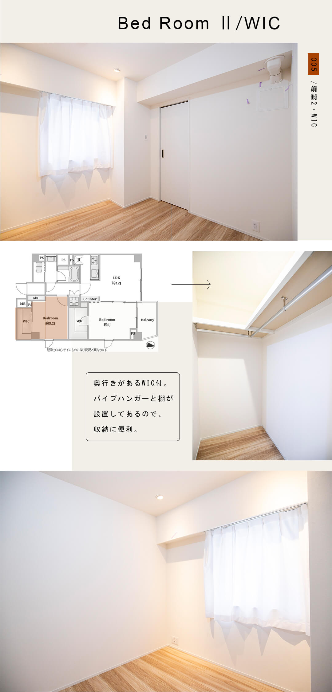 005寝室2,Bed Room Ⅱ,WIC