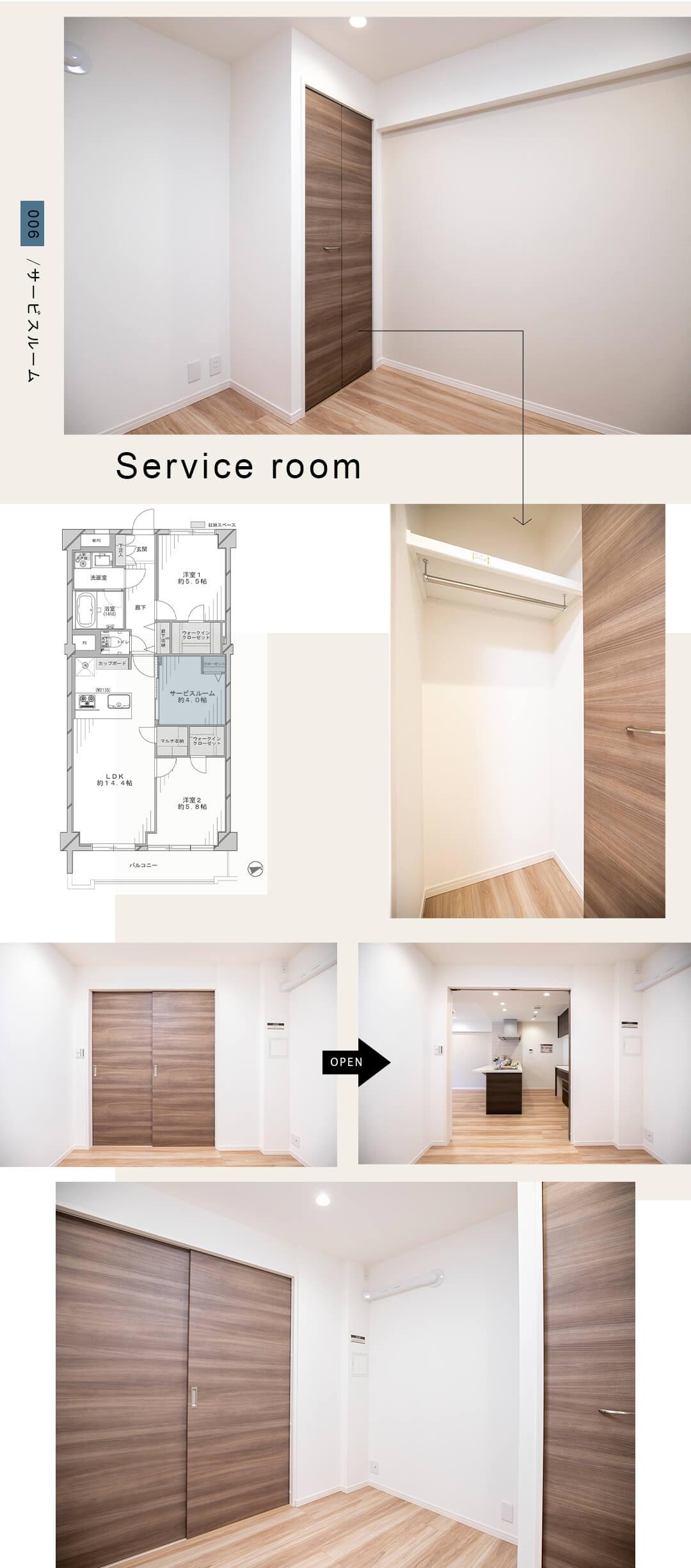 006サービスルーム,Service room