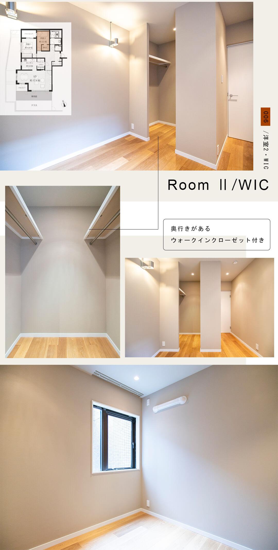 006洋室2,Room Ⅱ,WIC