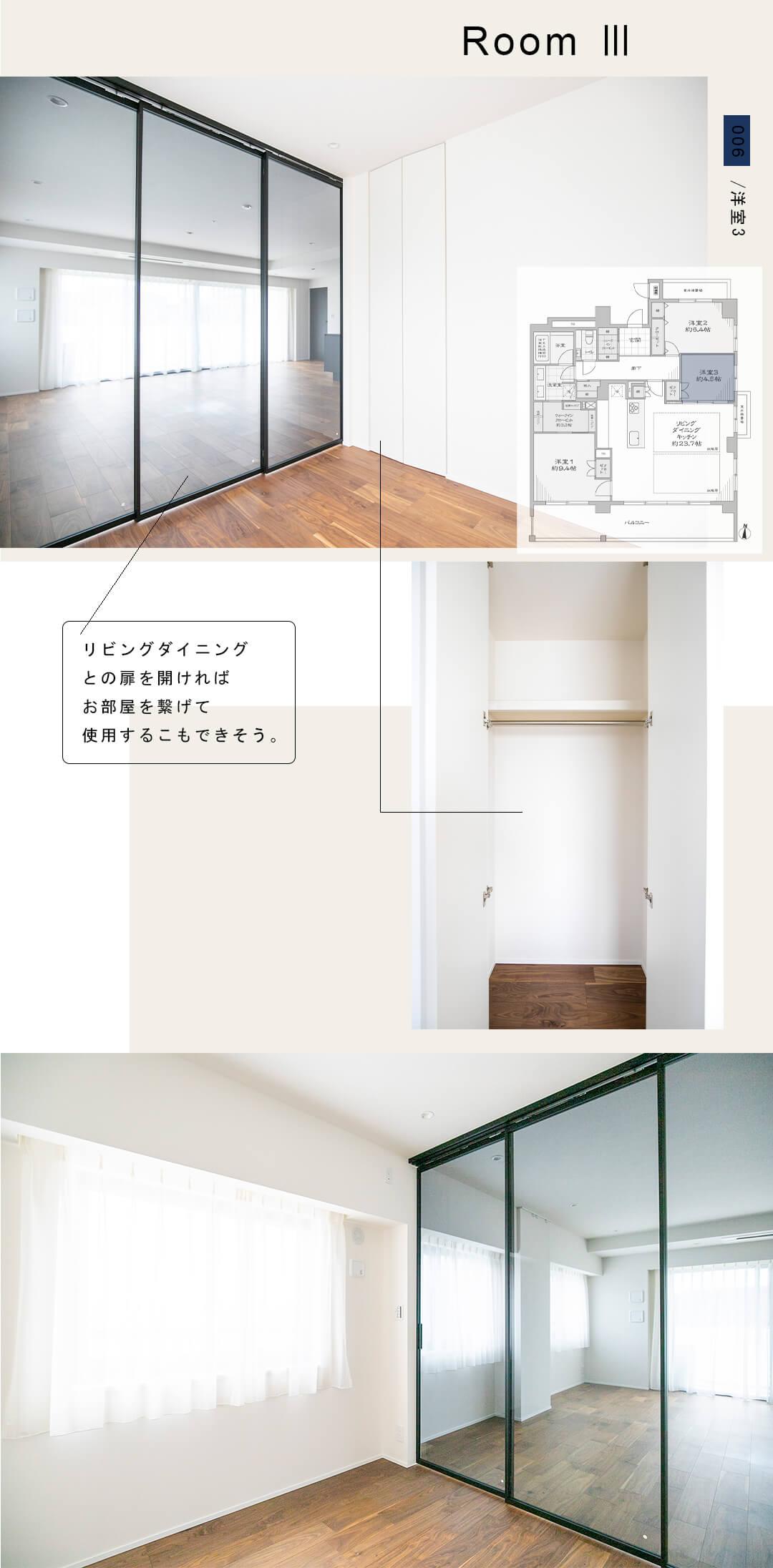 006洋室3.Room Ⅲ