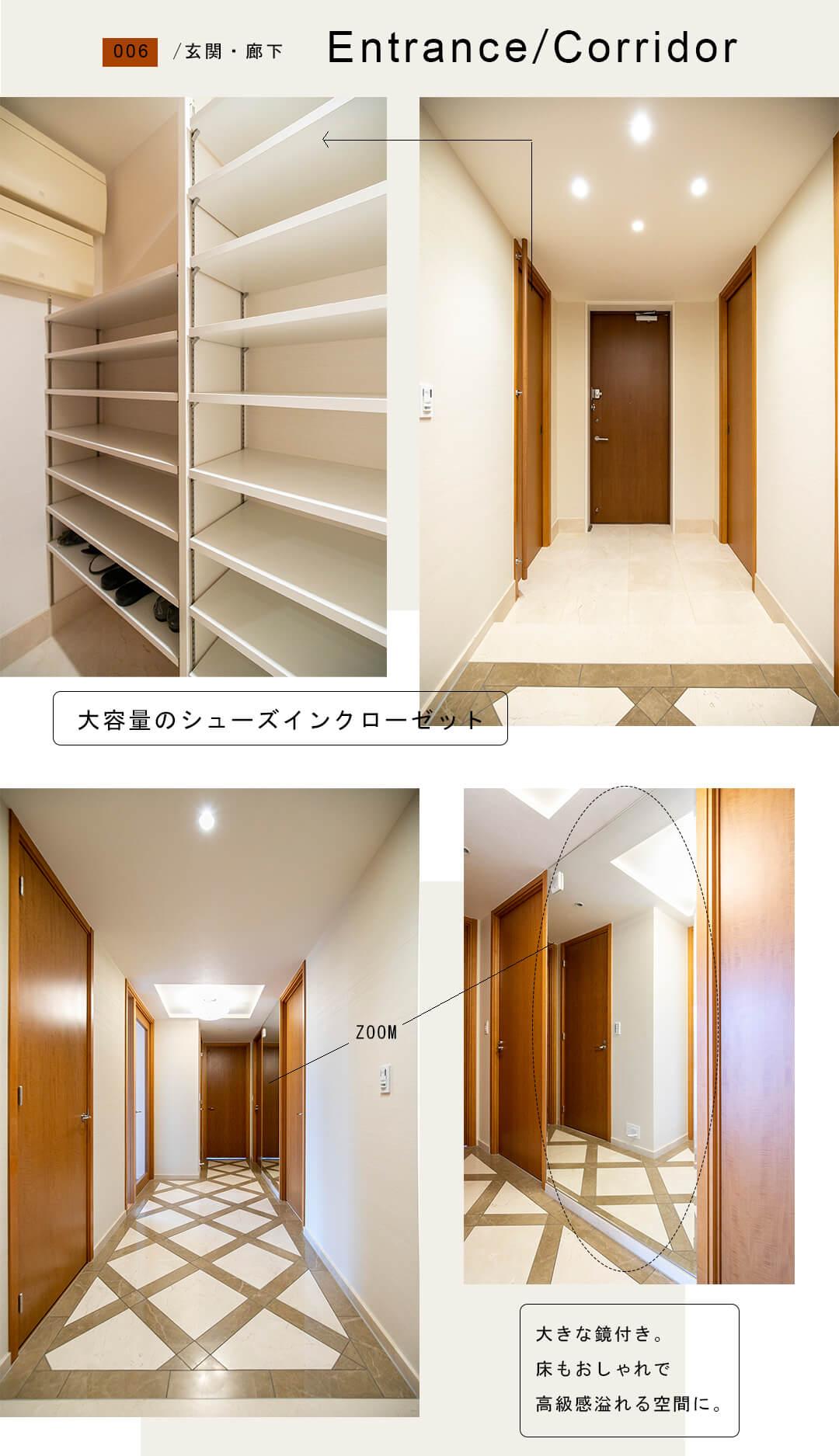 006玄関,廊下,Entrance,Corridor