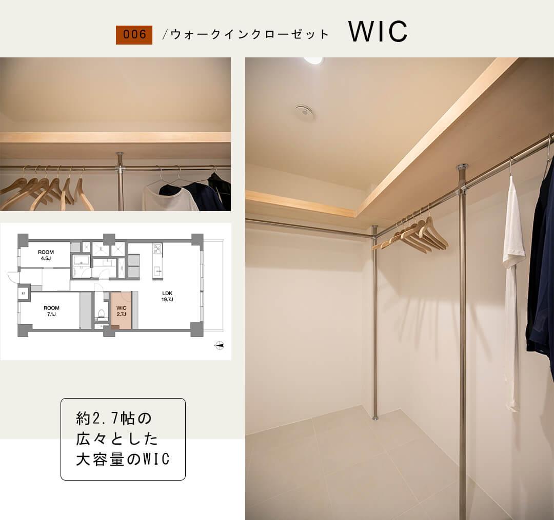 006ウォークインクローゼット,WIC