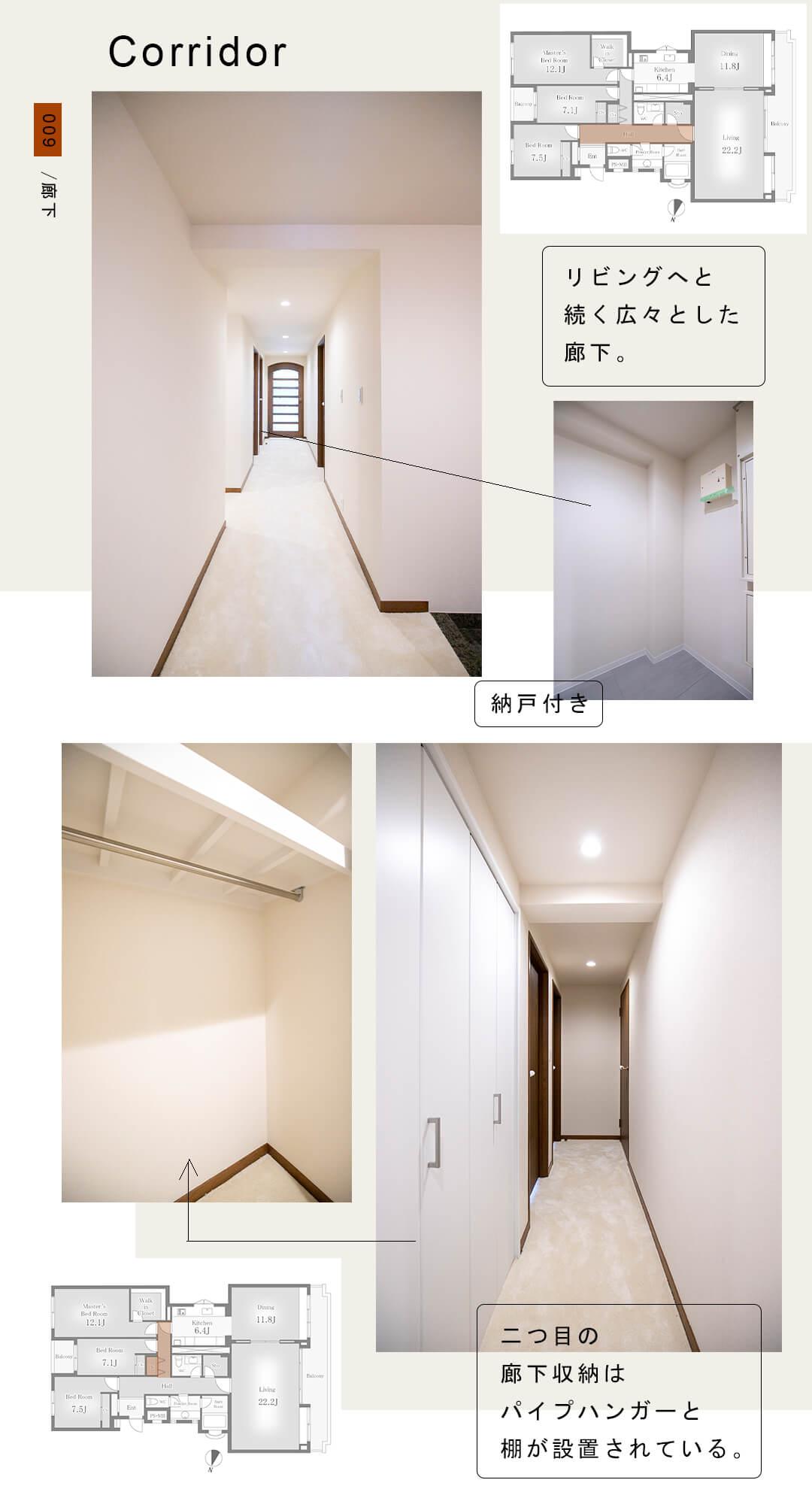 009廊下,corridor