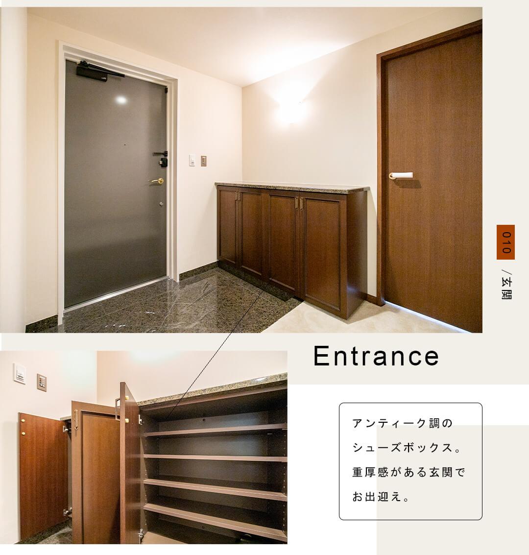 010玄関,Entrance
