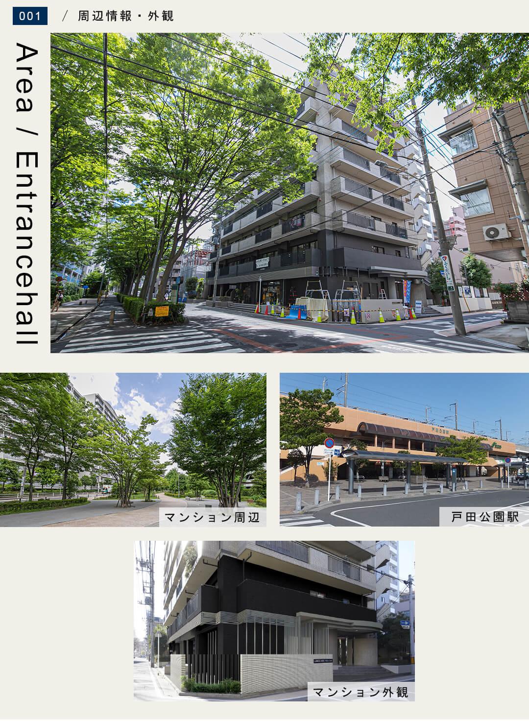 リブネスモア戸田公園206の外観と周辺情報