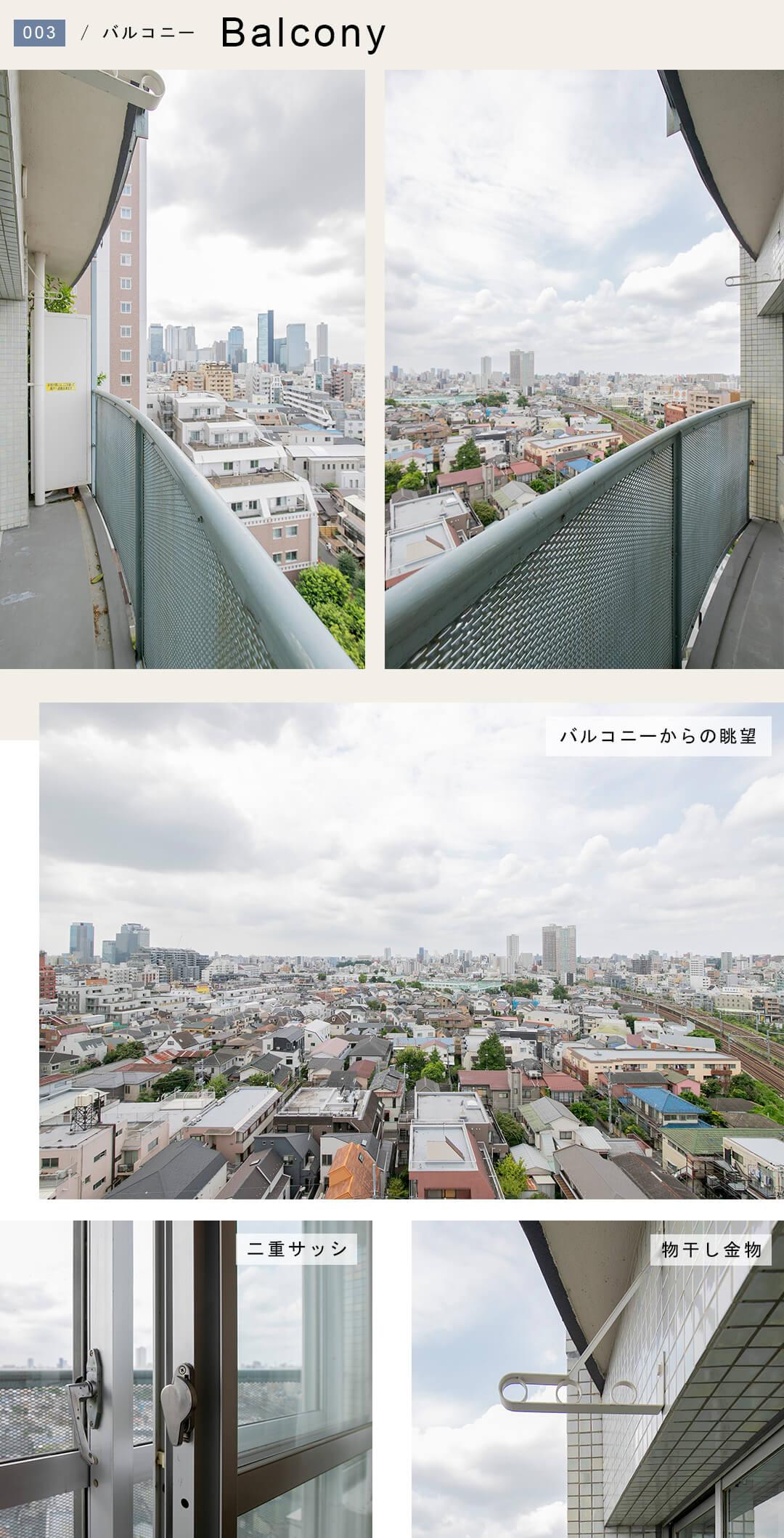 シャンボール北新宿のバルコニー