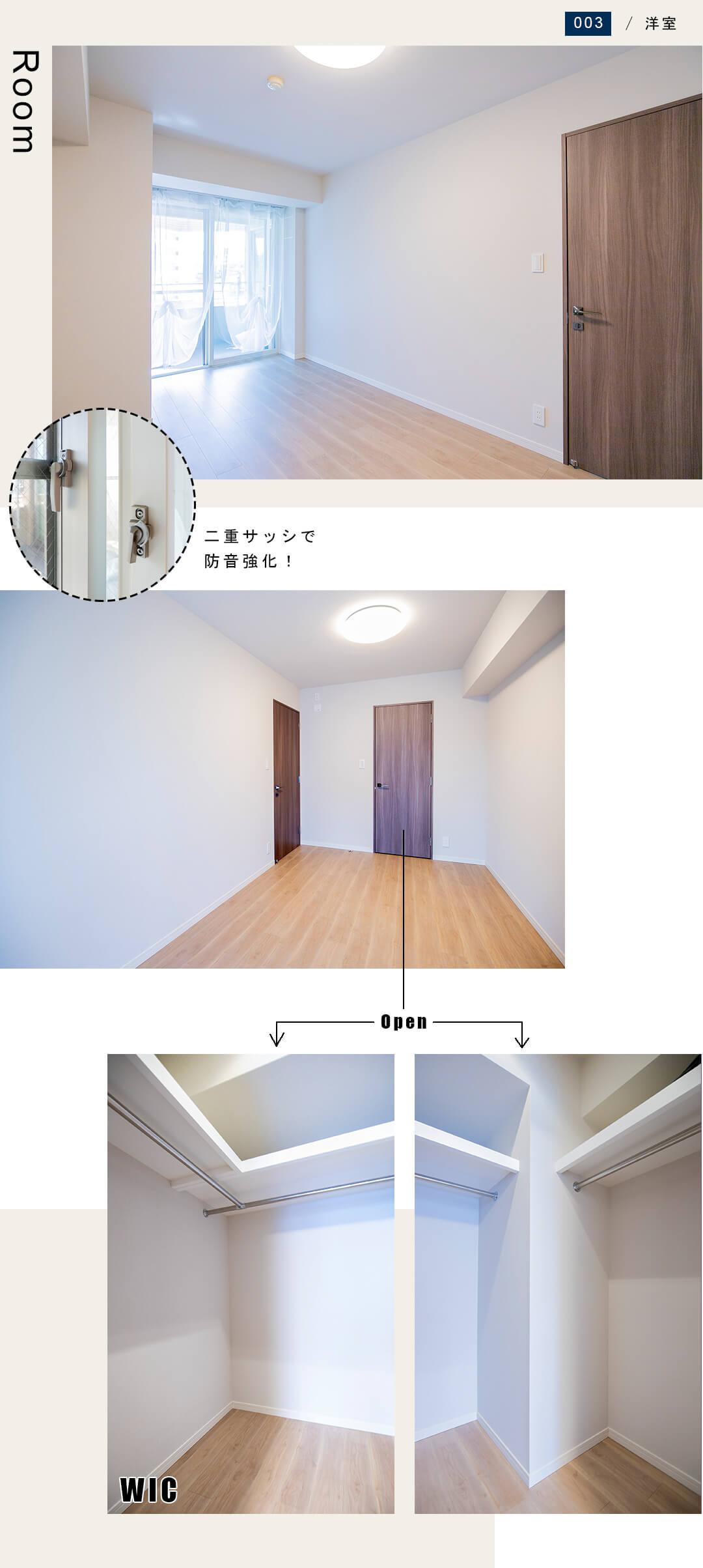 リシェ広尾の洋室