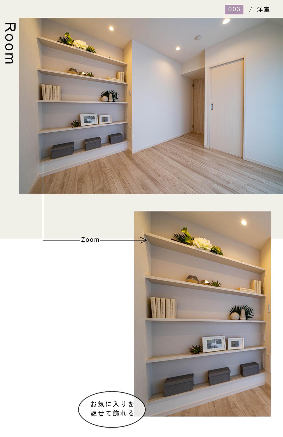 パラスト蒲田 1303の洋室