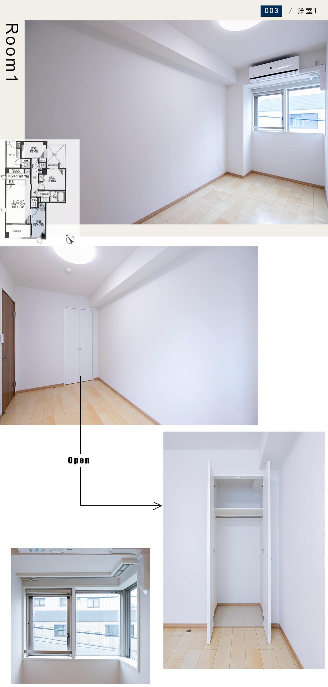 アクティス高田馬場四丁目の洋室