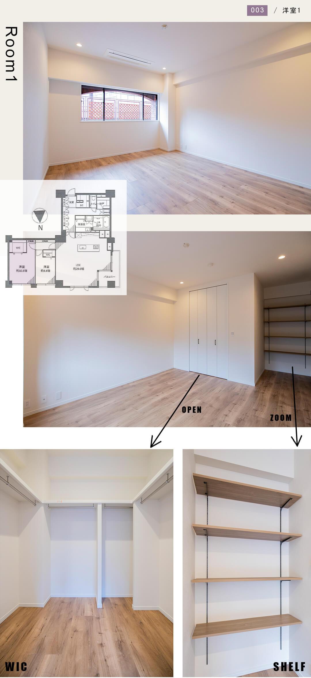 パレ・ロワイヤル永田町の洋室
