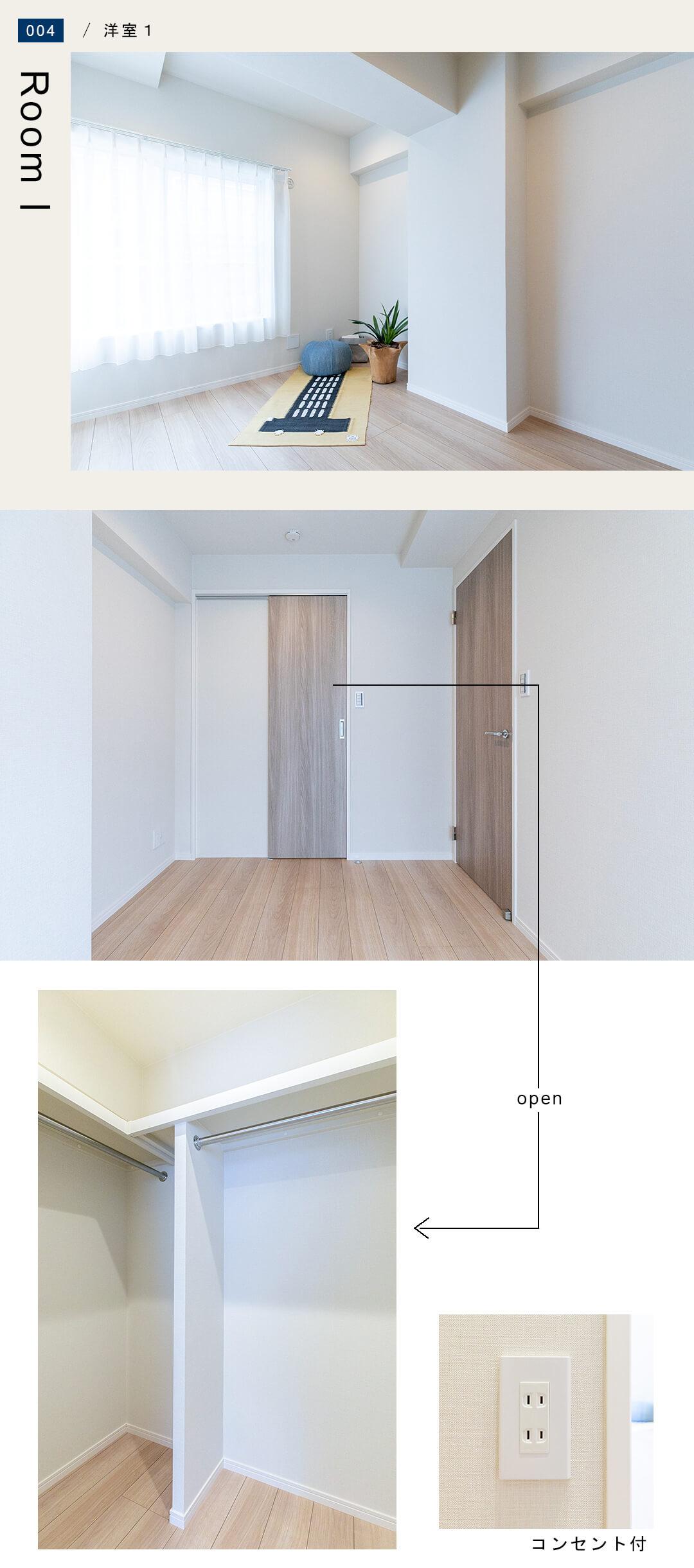 エクレール五反田の洋室1