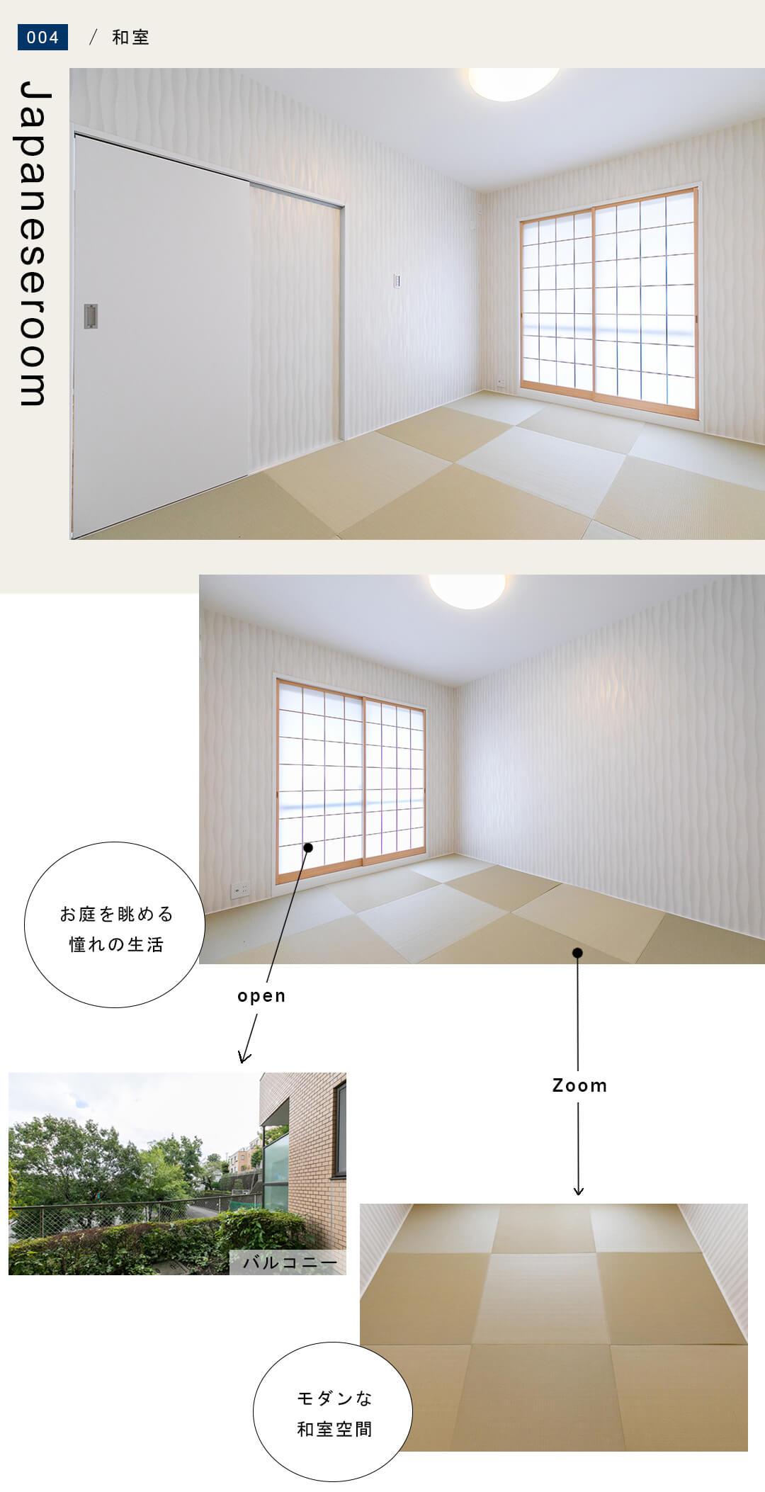 バームハイツ菊名参番館壱の和室