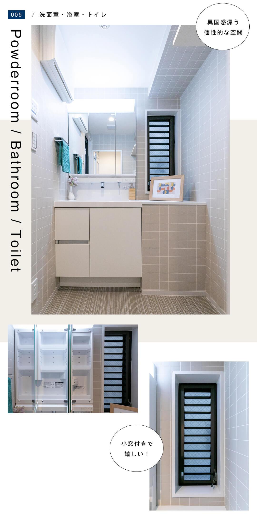 バームハイツ菊名参番館壱の洗面室