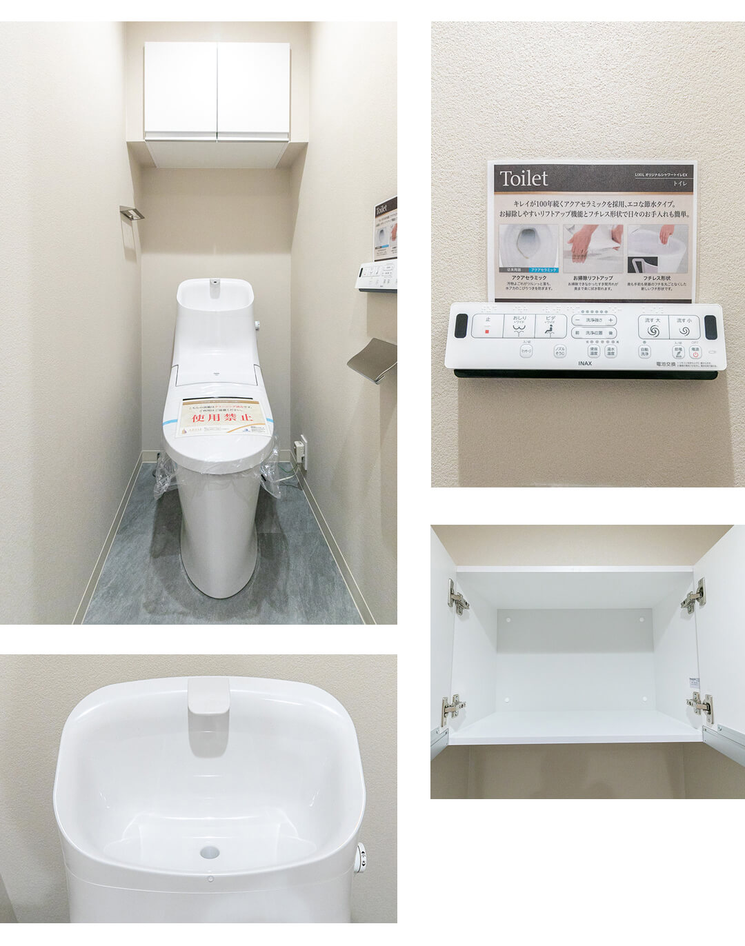 朝日サテライト六本木 301のトイレ