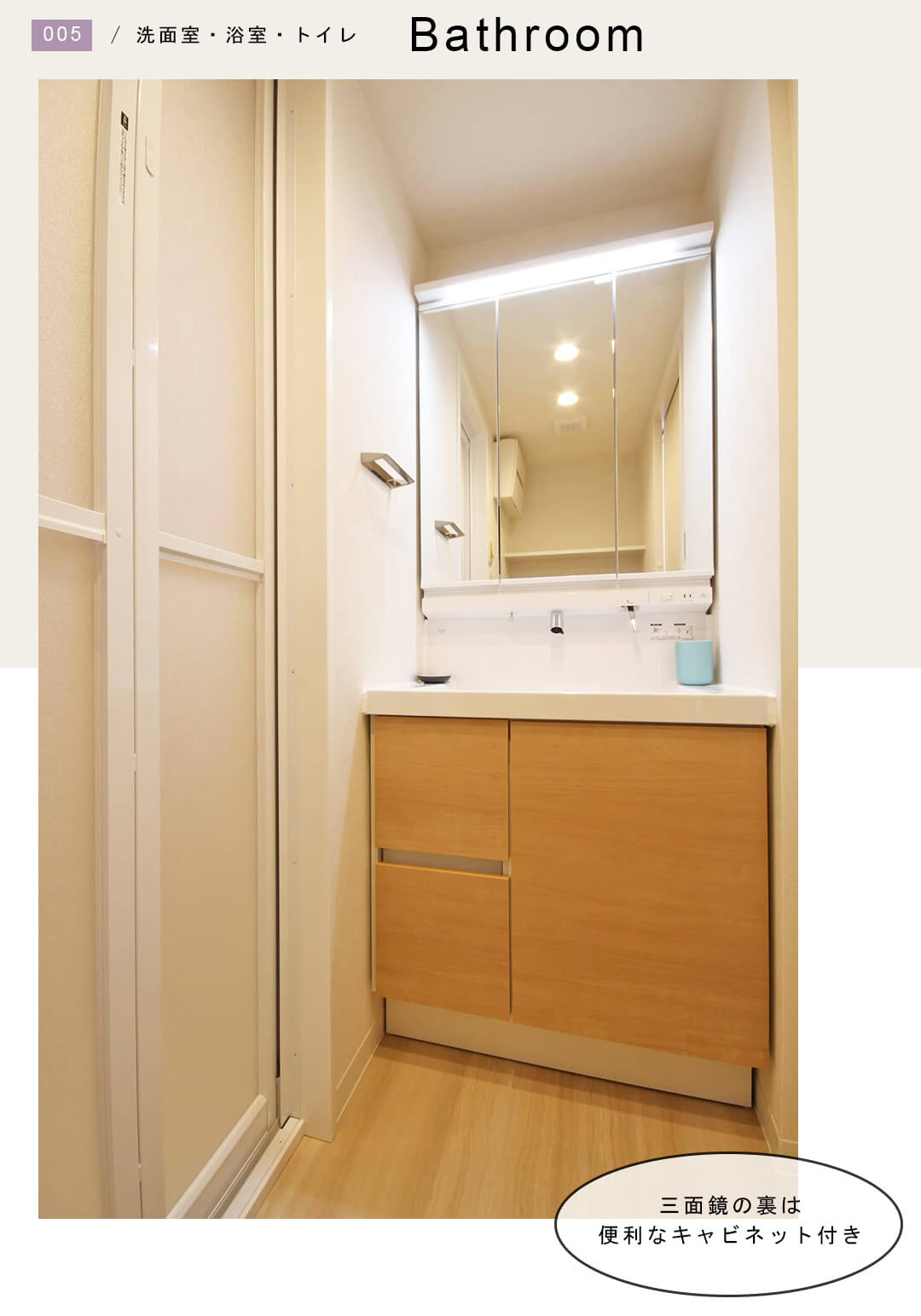 ユニオンパレス成城南の洗面室