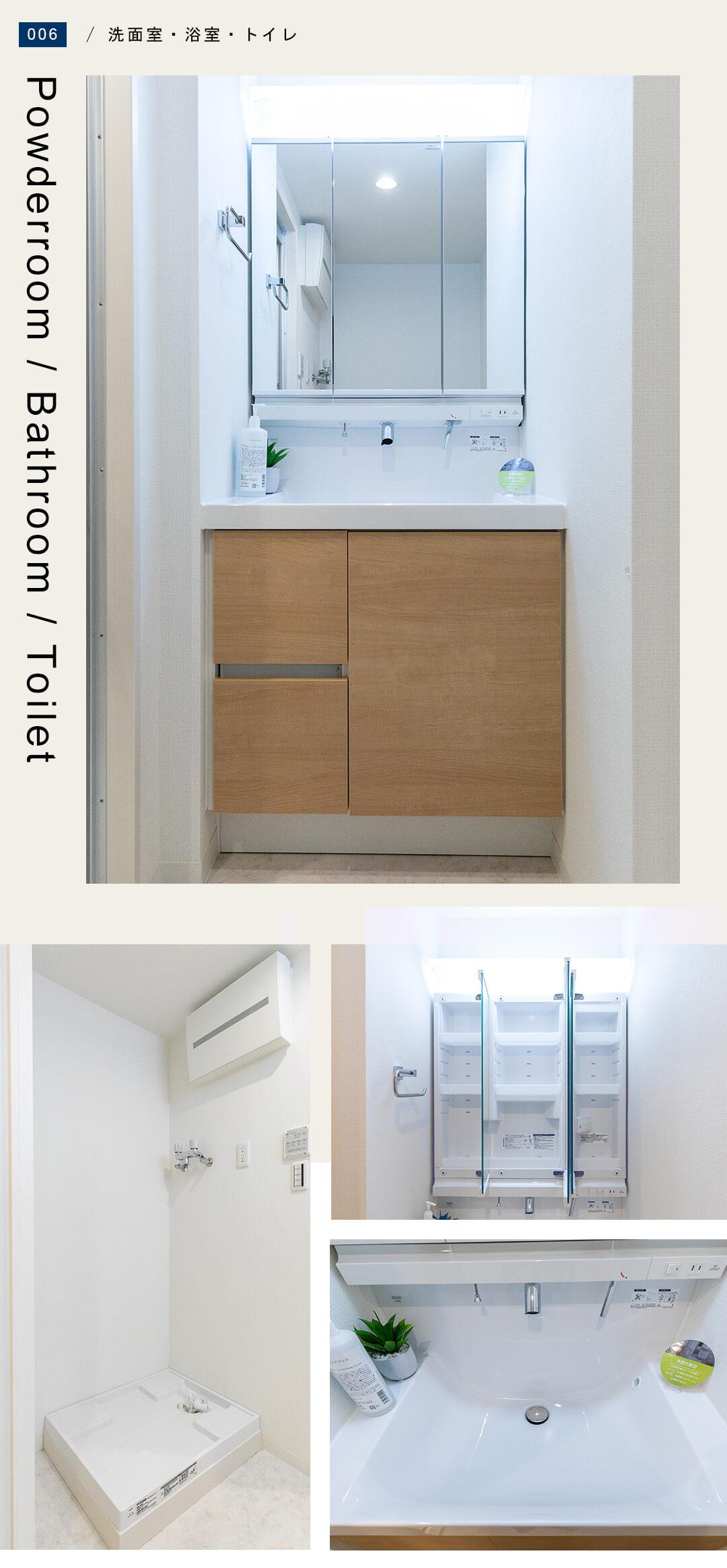 エクセル菊名ヒルステア参番館の洗面室