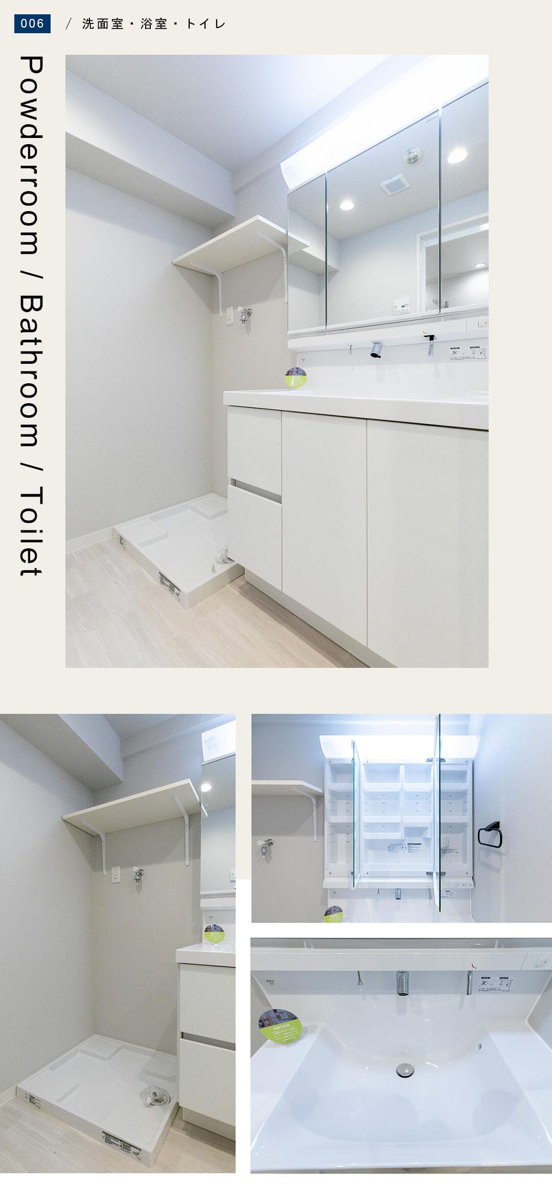 シャルム新丸子の洗面室