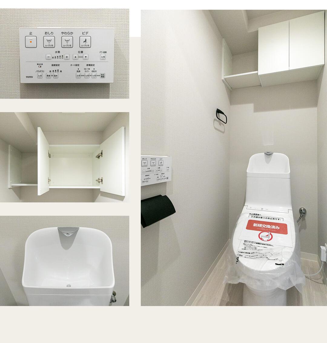 シャルム新丸子のトイレ