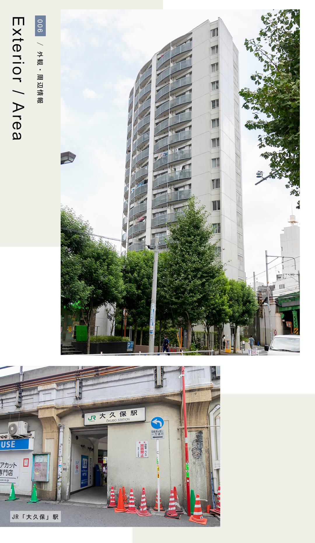 シャンボール北新宿の外観と周辺情報