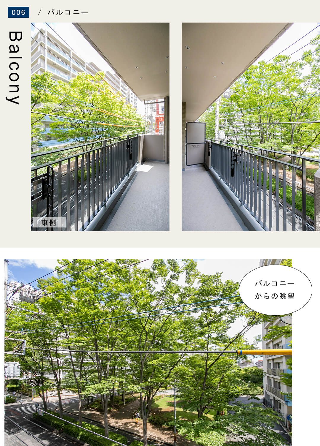リブネスモア戸田公園303のバルコニー