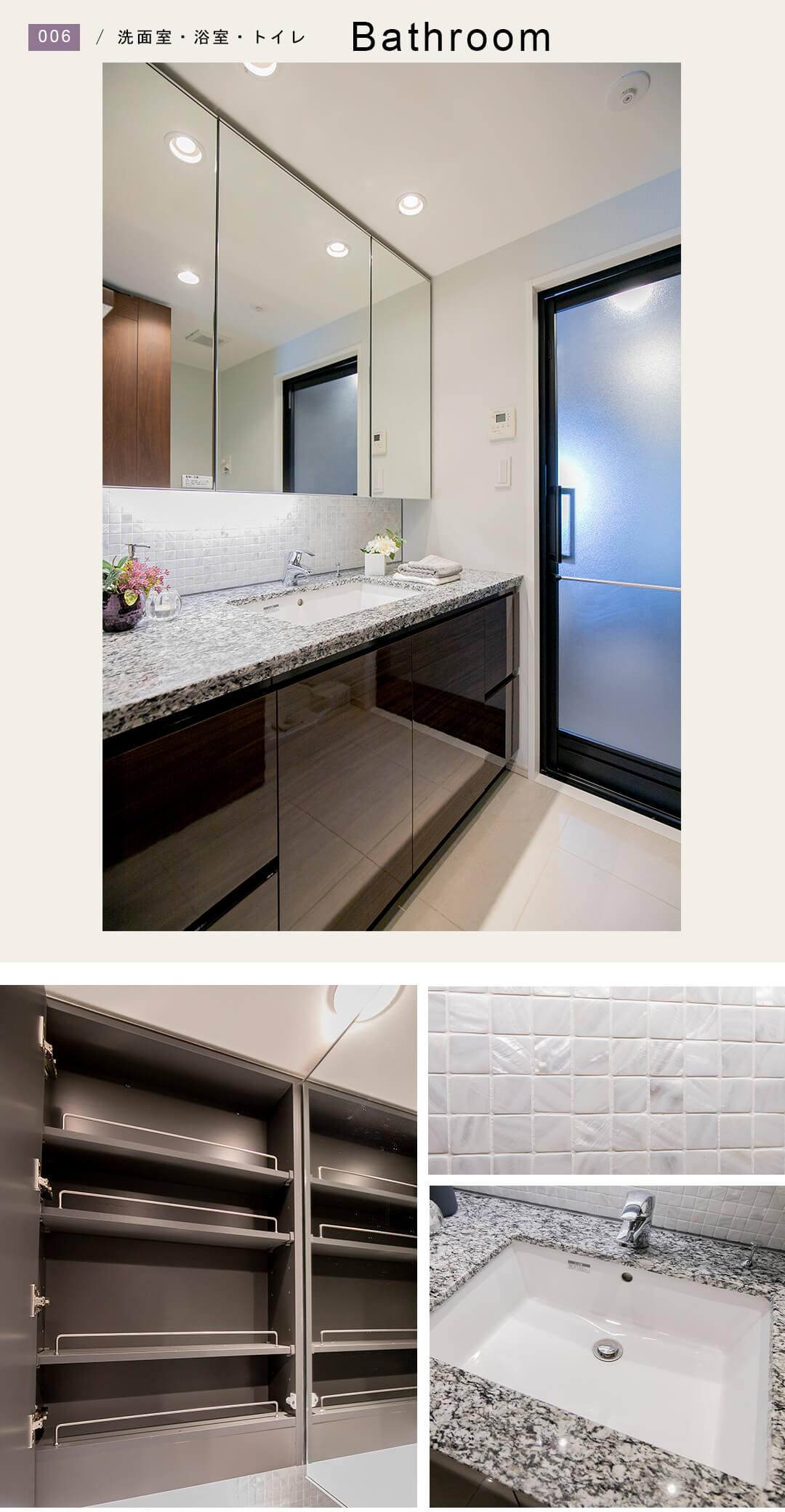 パークナード南麻布の洗面室