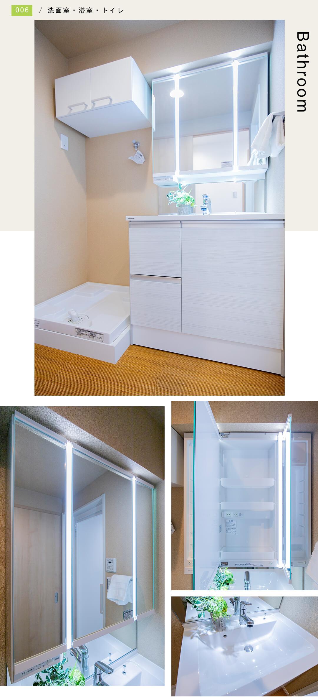ルックハイツ北新宿壱番館の洗面室