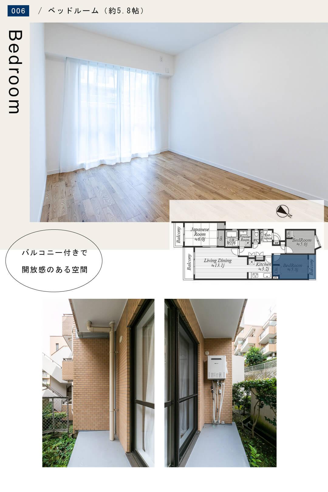 バームハイツ菊名参番館壱のベッドルーム(約5.8帖)