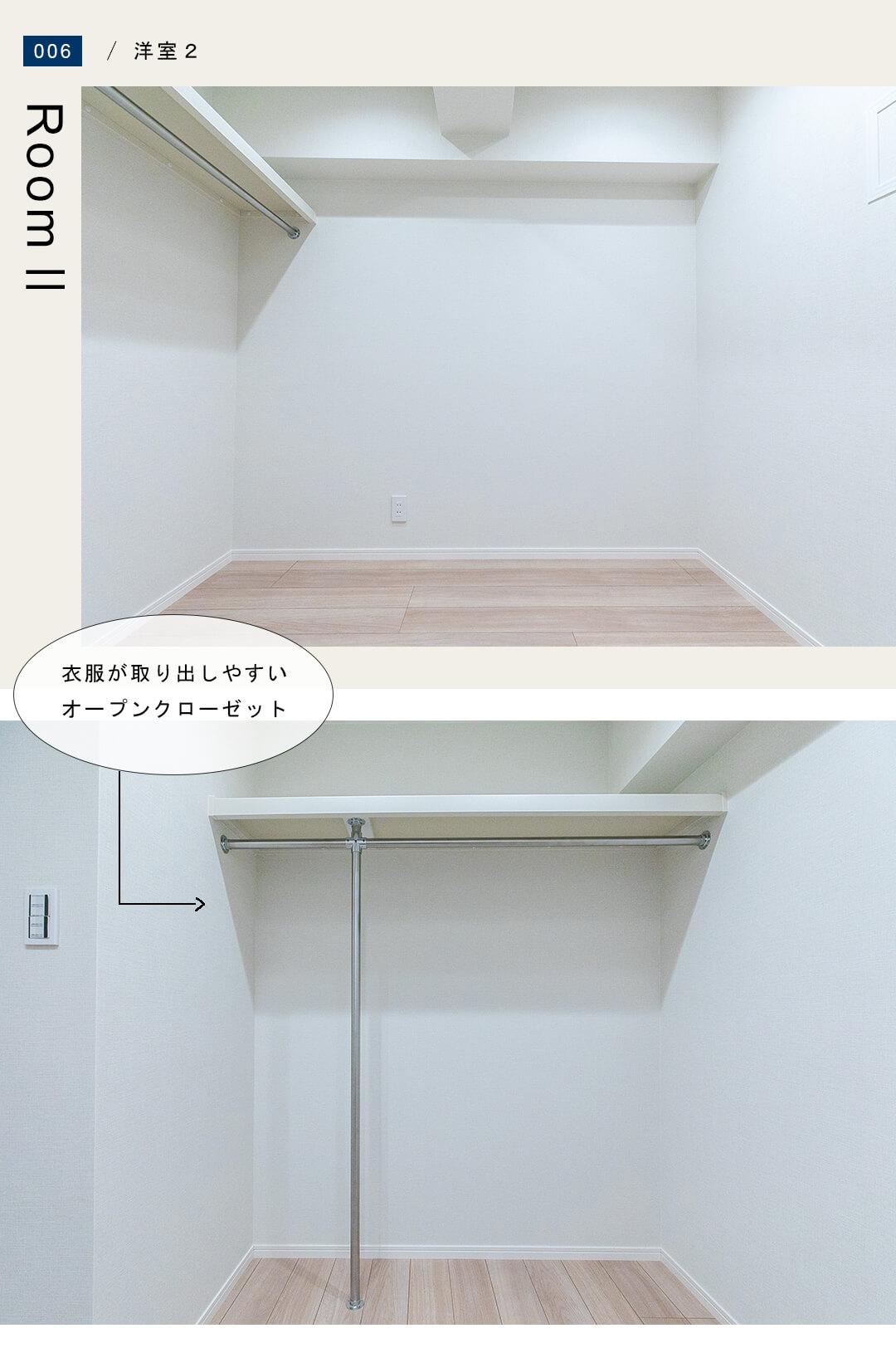 エクレール五反田の洋室2