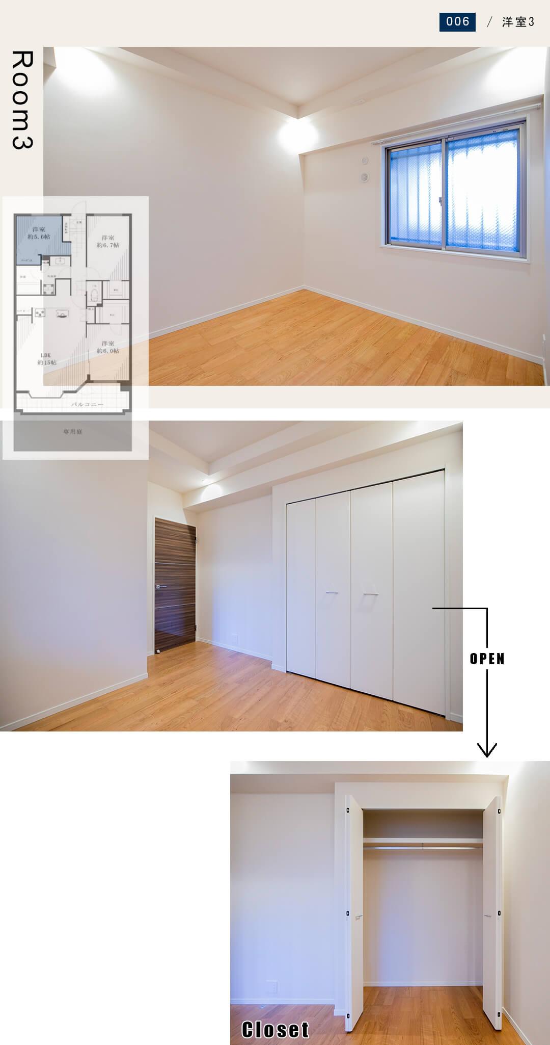グランヴェール恵比寿の洋室