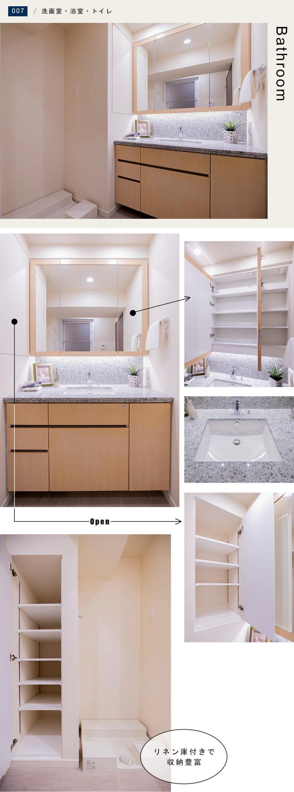 クレッセント目黒青葉台の洗面室