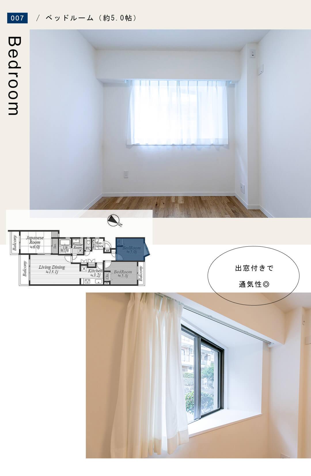 バームハイツ菊名参番館壱のベッドルーム(約5.0帖)