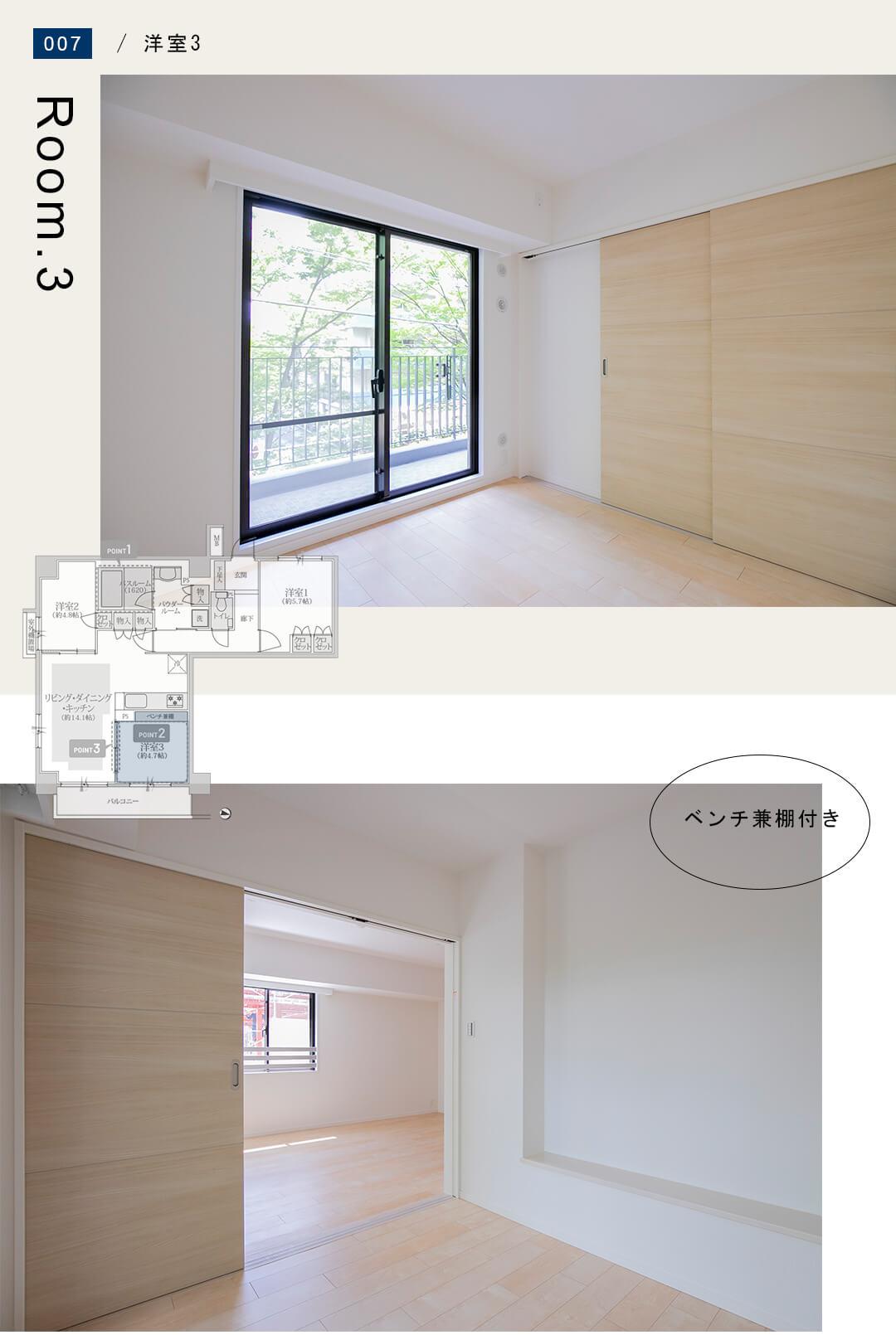 リブネスモア戸田公園303の洋室