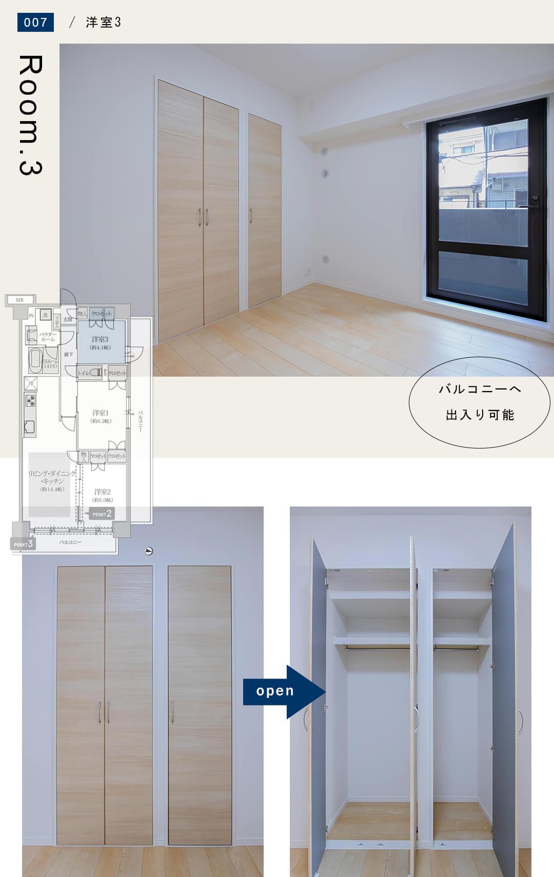 リブネスモア戸田公園206の洋室