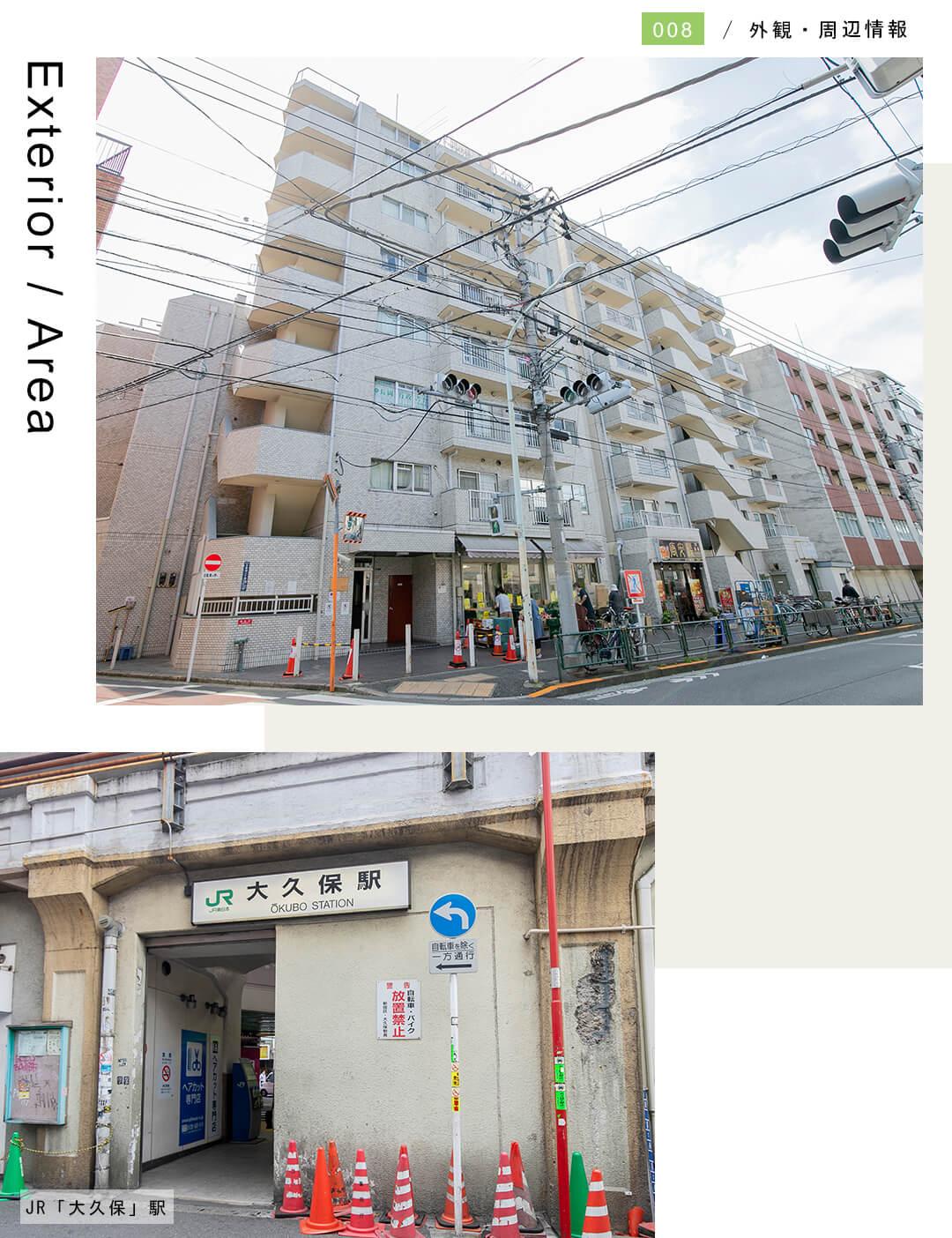 ルックハイツ北新宿壱番館の外観と周辺情報