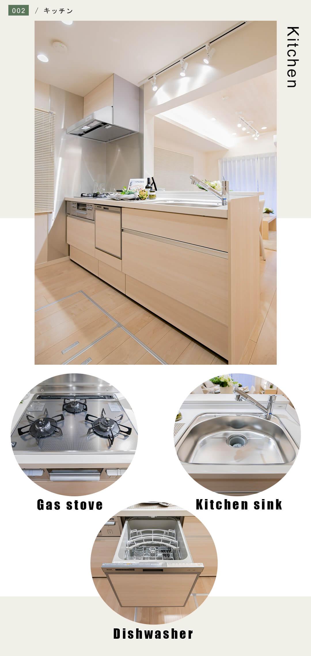 ガーデンホーム早稲田のキッチン