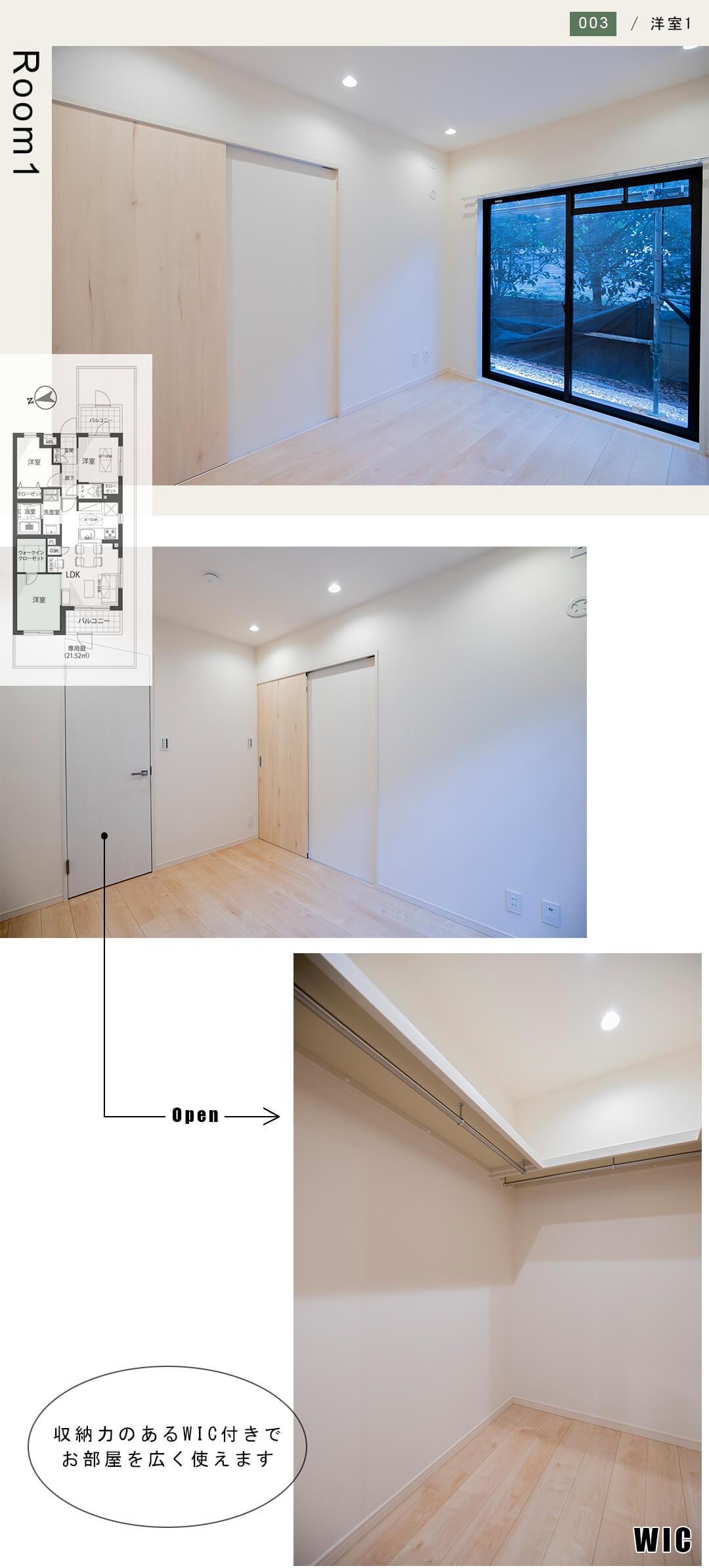 ガーデンホーム早稲田の洋室