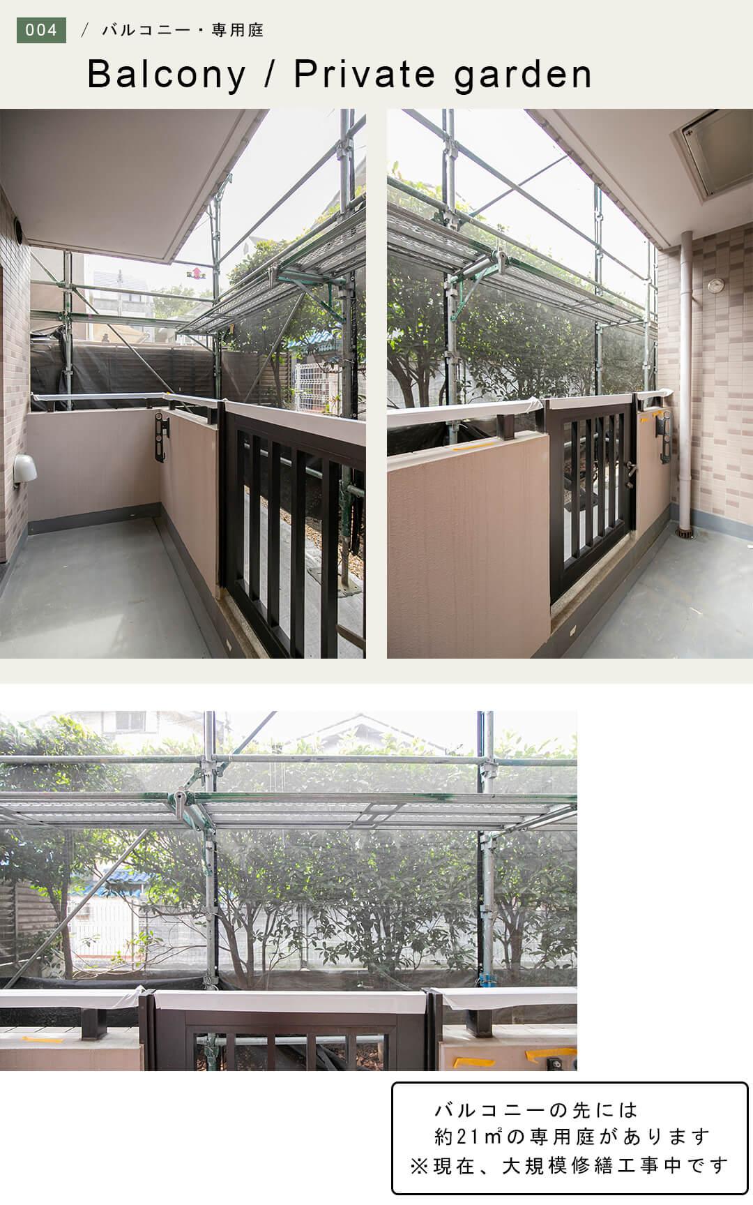 ガーデンホーム早稲田のバルコニーと専用庭